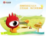 Sina Weibo too much traffic page.