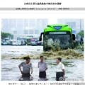 huili-floating-chinese-government-officials-photoshops-11-flood-bus
