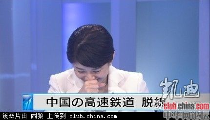 A image circulated on the Chinese internet allegedly showing a Japanese anchorwoman laughing at the 7.23 Wenzhou train collision disaster.