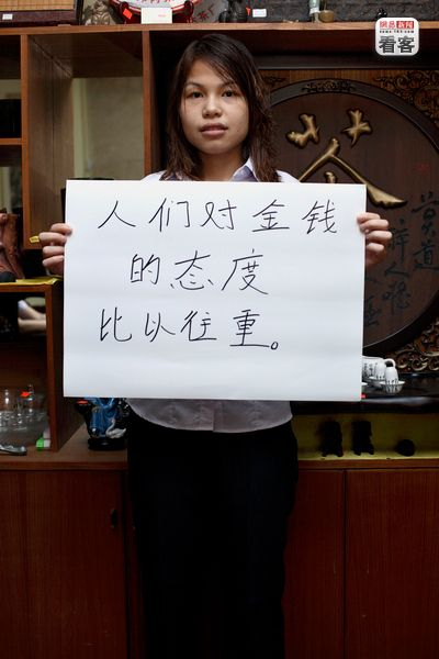 Su Dong Ping. Adrian Fisk's ISPEAK CHINA photo series featuring young Chinese sharing their thoughts on camera.
