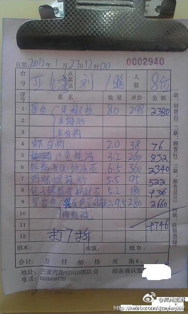 A shocking Sanya restaurant bill totallying 9746 RMB (~1547 USD).