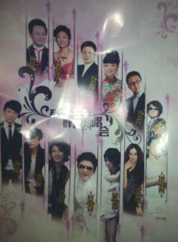 Front cover of the 70 million RMB wedding program.