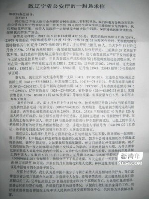 The ransom note for the 3 Chinese fishing boats and 29 sailors.