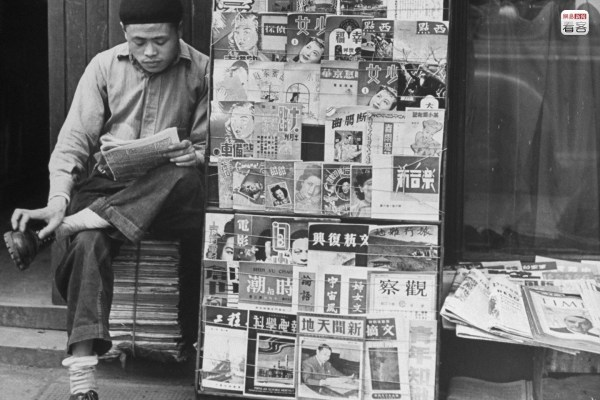 1947 June 1, a newsstand on the side of a Shanghai street. Other than local newspapers and periodicals, Time, Esquire, and similar periodicals were popular sellers on the streets of Shanghai. Getty/Time Life Pictures/Mark Kauffman