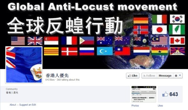 香港人優先 Hong Kong People First Facebook page: Global Anti-Locust Movement