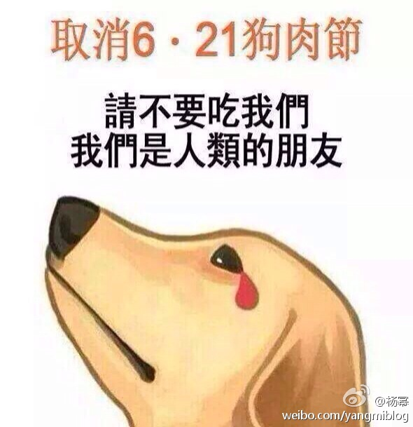Cancel 6/21 Dog Meat Festival: Please don't eat us, we are mankind's friends.