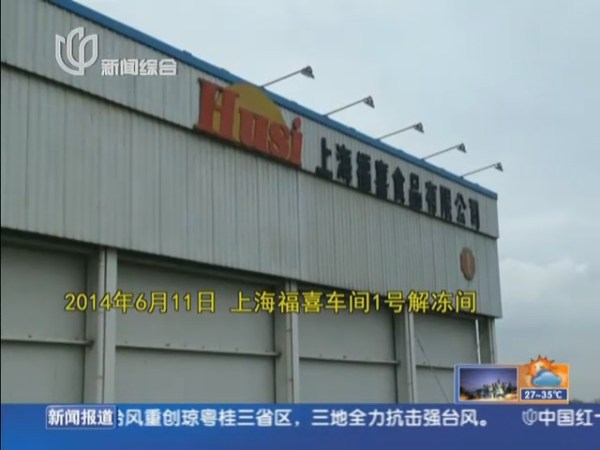 Shanghai Fuxi Food Products Limited Company, a supplier for many international fast food chains such as McDonald's, KFC, Burger King, Pizza Hut, etc., exposed by the media for widespread reuse and recycling of meat that has expired or gone bad, as well as falsifying expiration dates and accounting books.