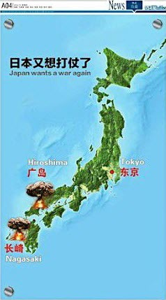 chongqing-youth-daily-japan-wants-a-war-again-map-atom-bomb-mushroom-clouds