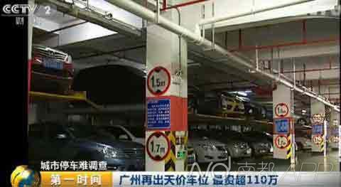 Guangzhou Parking Space Prices Exceed 1.1 million RMB