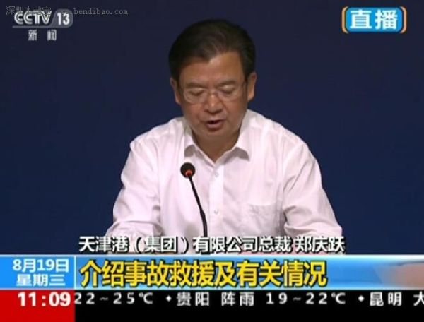 Tianjin Investigation Teams Chasing Up Multiple Parties