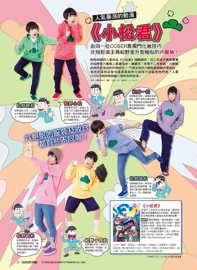 《日本超人氣的 Cosplay 玩家聖典 : 化身動漫遊戲角色妝容& 攝影技巧》