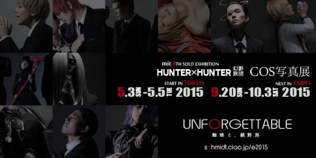 「UNFORGETABLE」攝影展宣傳