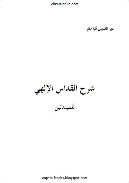 كتاب شرح القداس الالهي للمبتدئين