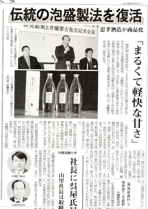 翠古-琉球新報06.3.31
