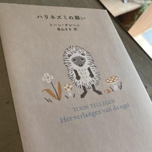ハリネズミの願い 絵本 おうち時間 フラワーブーケ 誕生日 インテリア