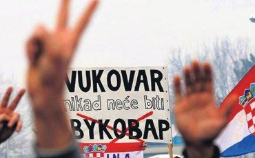 vukovar-cirilica-2