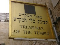 Temple Institute Entrance