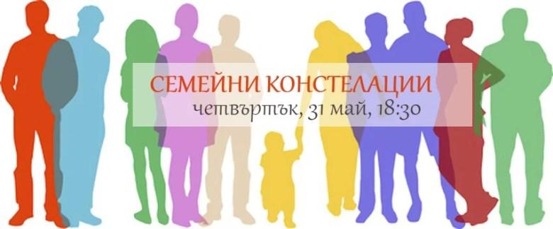 Семейни констелации с Божидар Цендов, 21 май, 18:30
