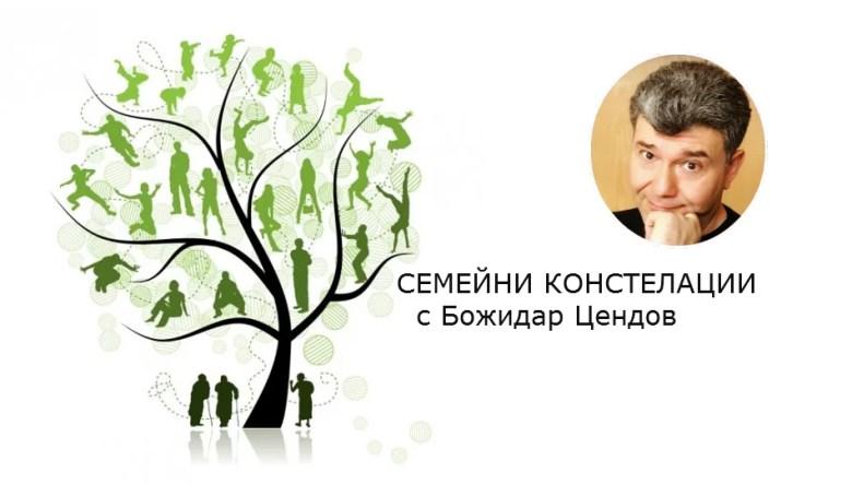 Семейни констелации с Божидар Цендов, 30 януари, 2020, 18:30