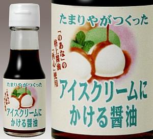 Icecream soy sauce