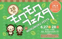 mokumoku2015_200x126