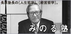 minorujuku_bn