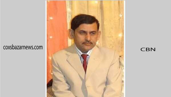 অধ্যাপক সাইফুদ্দিন আর নেই , কক্সবাজার সিটি কলেজের শোক