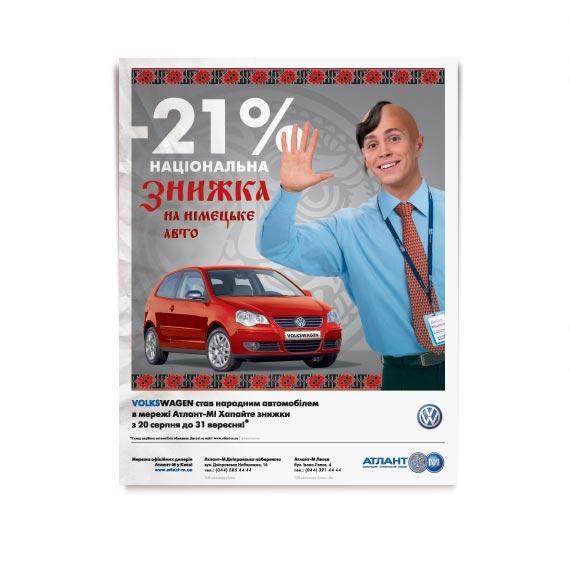 Рекламный макет, разработаный клиентом  для рекламной кампании 25% скидки на автомобили Фольксваген в компании  «Атлант-М»