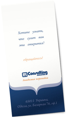 дизайн новогодней открытки BL consulting - лицевая сторона