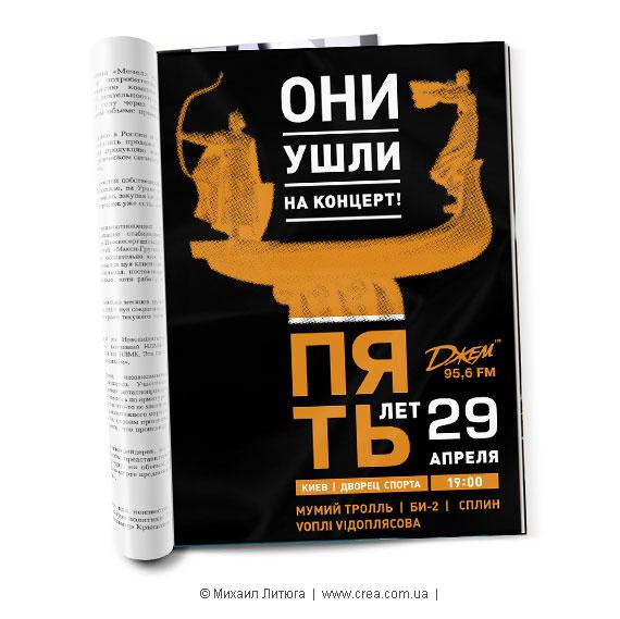 Рекламный макет, разработаный для рекламной кампании  концерта к пятилетию радиостанции Jam FM – авторская версия