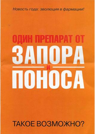 От запора и поноса — обложка рекламного лифлета «Мукофальк»
