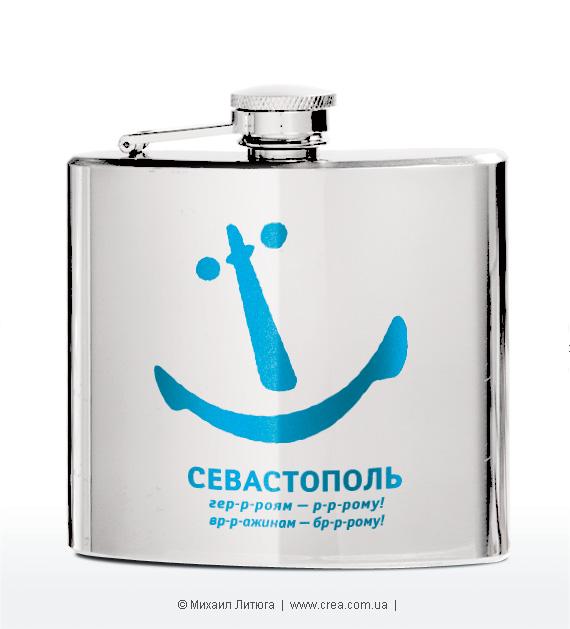 Ребрендинг Севастополя: сувенирная фляжка — © Михаил Литюга
