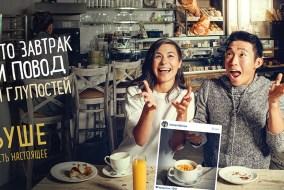 Bushe Bakery Instagram Red Pepper 2