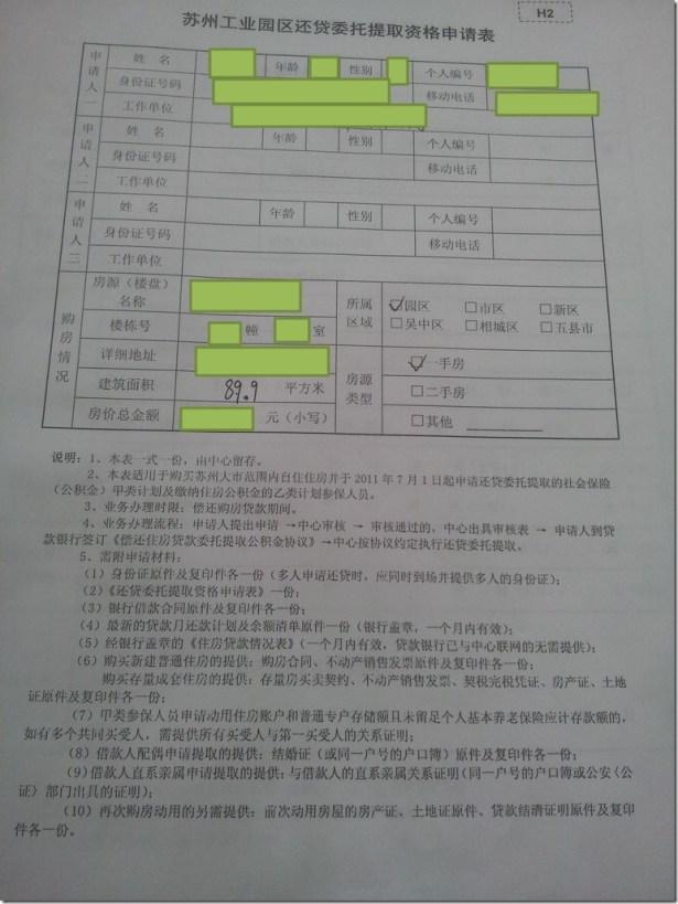 20130327_123748