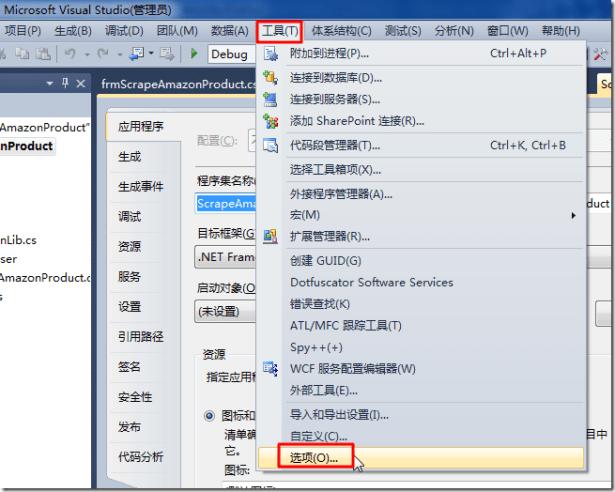 vs2010 tool options