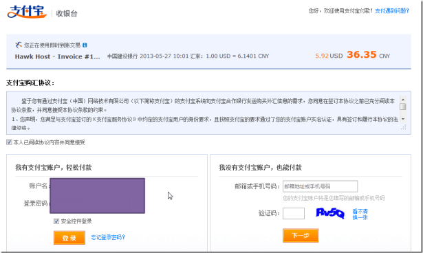 zhifubao page to pay money