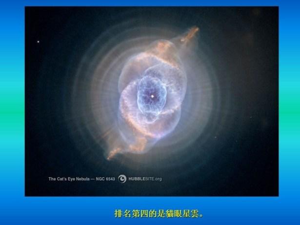 astronomy_dispel_trouble_2