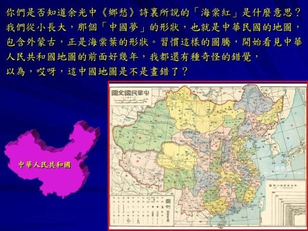 longyingtai_peking_presentation_16