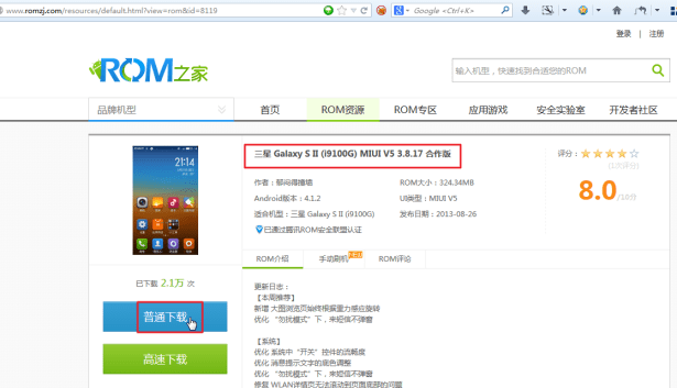 for miui v5 page download