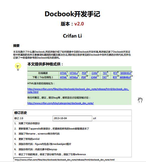 pdf titlepage also contain note and rev history