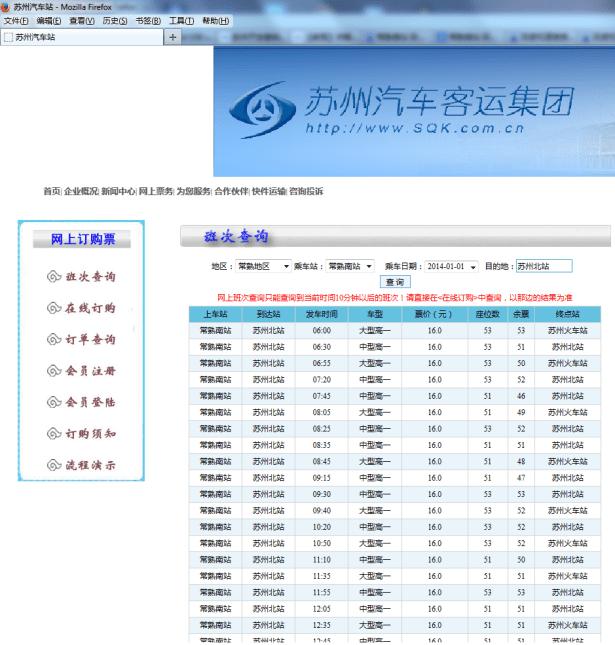 suzhou_online_bus_changshu_south_to_suzhou_north_1