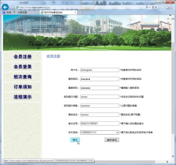register member for suzhou bus