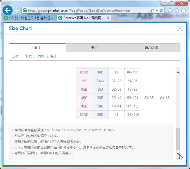gmarket size chart women underwear size 4