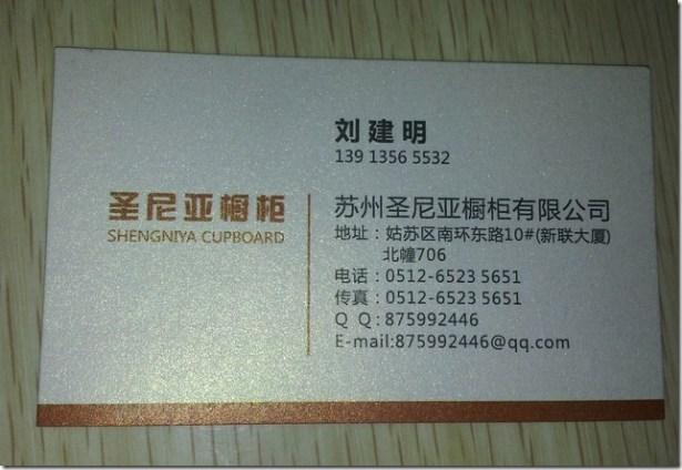 id of boss of suzhou shengniya integrated cupboard liujianming