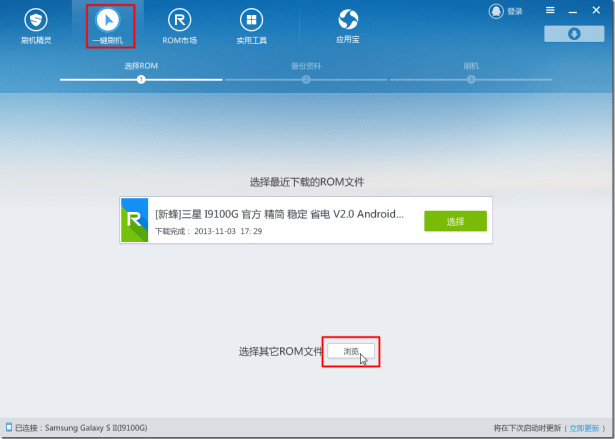 onekey to burn android choose rom