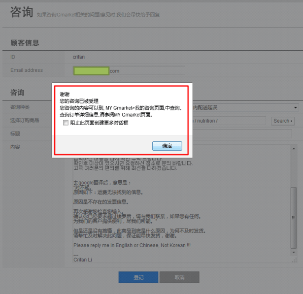 thank you for you query has been recorded for gmarket product delivery problem