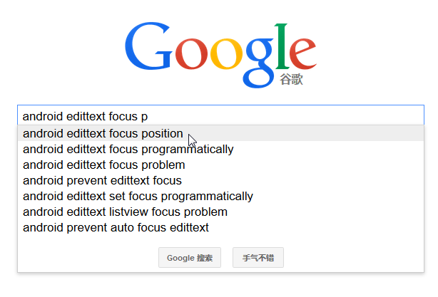 google search android edittext focus position