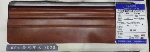 sunyard Floor molding 7026 Pometia tomentosa
