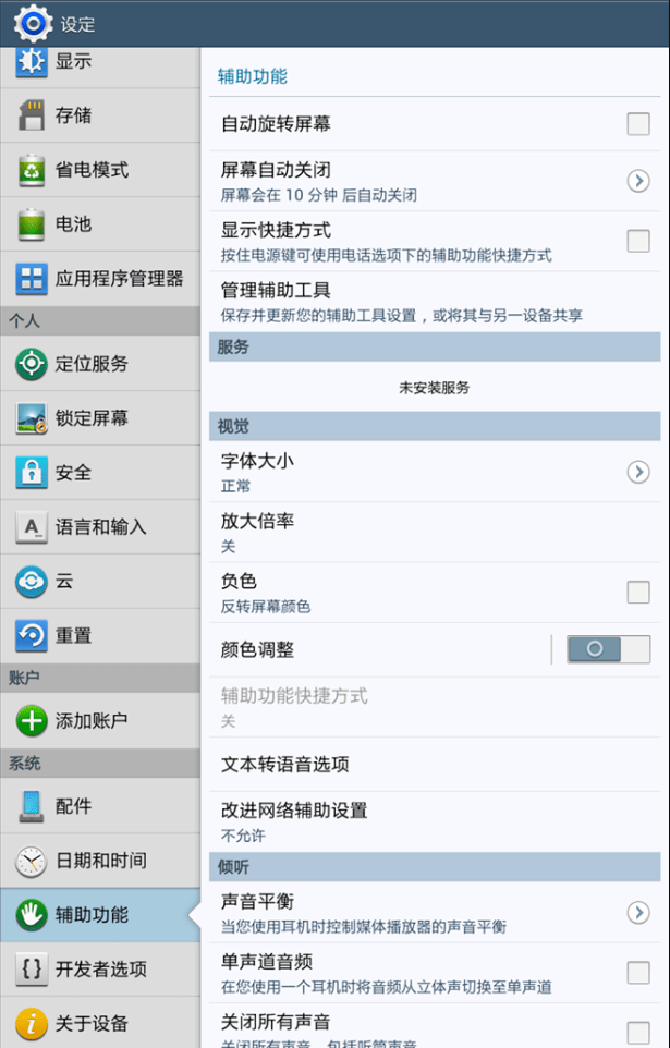 android pad p3110 system settings background is non-transparent and white