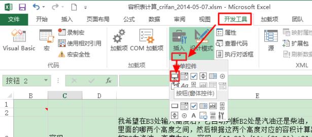 develop tool insert sheet control choose first button